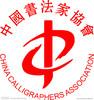 中国书协太和考级中心